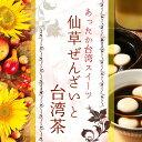 【梅花さんちのお楽しみ袋】10月は台湾スイーツの仙草ぜんざい...