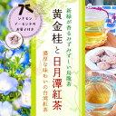 【詰め合わせ】【梅花さんちのお楽しみ袋】新緑の香りの烏龍茶♪ 5月は黄金桂極品と台湾の日月潭紅茶の会