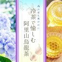 【詰め合わせ】【梅花さんちのお楽しみ袋】雨の日も爽やか♪6月は水出し冷茶で楽しむ阿里山烏龍茶の会