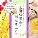【詰め合わせ】【梅花さんちのお楽しみ袋】2月は台湾の玉蘭烏龍茶とジャスミン、福豆さんの会