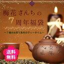 台湾茶と中国茶が7種+お菓子も入ったよくばりティータイムセット☆梅花さんちの7周年福袋!【fkbr-g】【RCP】【smtb-t】