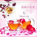 ローズレッド 薔薇の花茶(ノンカフェイン)バラの花茶 ローズティー 50g