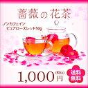 【ワケアリ】薔薇の花茶(ノンカフェイン)バラの花茶 ローズティー 60g(いまだけ+10g増量)