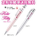【送料無料】ハローキティボールペン+9mmネーム印 ノック式のシンプルなネームペン シャチハタタイプネーム印ハローキティ スタンペンGノック ネーム印+ボールペン(黒)