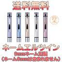 【送料無料】シャチハタ ネームエル ツイン ネームペン用ネーム 別製品【smtb-f】