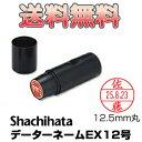 【送料無料】シャチハタ データーネームEX / データネームEX12 12.5mm丸 既製品【smtb-f】