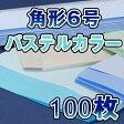 角6 封筒 角形6号封筒 カラー封筒 パステルグレー/パステルブルー/透けないホワイト/100枚パック【532P15May16】