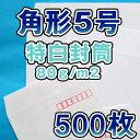 【送料無料】角5 封筒 白 特白 ホワイト 白封筒 サイズ190×240mm A5(大きめ) 厚さ80g / m2 センター貼 郵便番号枠なし 500枚