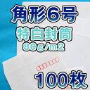 角6 封筒 白 特白 ホワイト 白封筒 サイズ162×229mm A5 厚さ80g/m2 センター貼 郵便番号枠なし 100枚