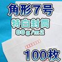 角7 封筒 白 特白 ホワイト 白封筒 サイズ142×205mm B6 厚さ80g / m2 センター貼 郵便番号枠なし 100枚
