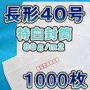 【送料無料】長40 封筒 白 特白 ホワイト 白封筒 サイズ90×225mm A4 横4つ折り 厚め 厚さ80g/m2 センター貼/ヨコ貼 郵便番号枠なし/郵便番号枠あり 1000枚