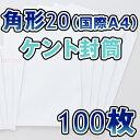 角20封筒(国際A4)角形20 角20 封筒 ケント/白 100g 100枚 バラ売り