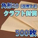 角20封筒(国際A4)角形20 角20 封筒 クラフト/茶 85g 500枚 1箱