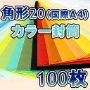 角20封筒(国際A4)角形20 角20 封筒 カラー 5色有り 85g 100枚 バラ売り