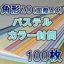 角20封筒(国際A4)角形20 角20 封筒 パステルカラー 6色有り 100g 100枚 バラ売り