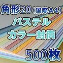角20 封筒(国際A4) 角形20 角20 封筒 パステルカラー 6色有り 100g 500枚 1箱