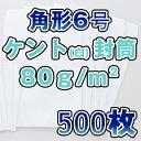 角6封筒 角形6号封筒 角6 封筒 ケント封筒 白封筒 ホワイト封筒 A5 80g A5サイズ 500枚 / 1箱