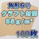 角6封筒 角6 封筒 クラフト 茶封筒 A5 厚め 85g A5サイズ 100枚パック