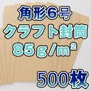 【スーパーSALE限定商品】角6封筒 角6 封筒 クラフト 茶封筒 A5 厚め 85g A5サイズ 500枚 / 1箱