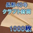 長40 長40封筒 長形40号 封筒 クラフト/茶 85g 厚め A4判4つ折 1000枚/1箱