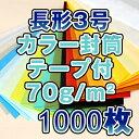 封筒 長3 長3封筒 長形3号封筒 カラー 薄め70g/m2 サイズ/120×235mm A4 三つ折 ワンタッチ糊 両面テープ 1000枚