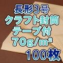 【スーパーSALE限定商品】長3封筒 長形3号封筒 クラフト / 茶 封筒 長3 薄め 70g テープ付 100枚パック