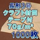 長3封筒 長形3号封筒 クラフト/茶 封筒 長3 薄め 70g テープ付 1000枚/1箱