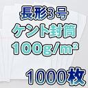 長3封筒 長形3号 封筒 ケント/白 ケント封筒/白封筒 100g 超厚め A4判3つ折 1000枚/1箱