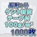 長3封筒 長形3号 封筒 ケント / 白 ケント封筒 / 白封筒 100g 超厚め A4判3つ折 1000枚 / 1箱 テープ付