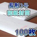 長3封筒 長形3号 封筒 特雲礼 和紙 / 白 和紙封筒 / 白封筒 A4判3つ折 100枚