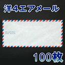 【スーパーSALE限定商品】エアメール封筒 / エアメール AIR MAIL 洋4封筒 / 洋4 定形 100枚 【41】