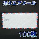エアメール封筒 / エアメール AIR MAIL 洋4封筒 / 洋4 定形 100枚 【478】