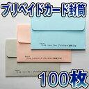 【送料無料】プリペイドカード封筒 Sサイズ プリペイドカード...