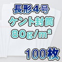 【送料無料】長4封筒 長形4号 封筒 長4ケント / 白封筒 封筒 長4 80gサイズ 90×205mm 100枚【smtb-f】