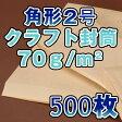 クラフト封筒 封筒角2 封筒 角2 A4大きめ 薄め 70g A4封筒 A4サイズ 500枚/1箱