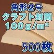 クラフト封筒 封筒角2 封筒 角2 A4大きめ 超厚め 100g A4封筒 A4サイズ 500枚/1箱