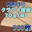 角3封筒 封筒角3 封筒 角3 クラフト 茶封筒 茶 角3 薄め 70g B5封筒 B5判 500枚 / 1箱