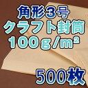 角3封筒 封筒角3 封筒 角3 クラフト 茶封筒 茶 角3 超厚め 100g B5封筒 B5判 500枚 / 1箱