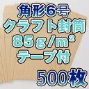 【スーパーSALE限定商品】角6封筒 角6 封筒 クラフト 茶封筒 A5 厚め 85g A5サイズ 500枚 / 1箱 テープ付 スラット付