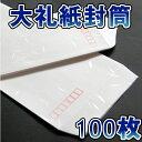 封筒 長3 和紙 長3封筒 大礼紙 和紙封筒 センター貼り サイズ 120×235mm 100枚