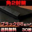 【送料無料】封筒 角2 カラー ブラック/黒 85g サイズ 240×332mm ヨコ貼り 30枚【smtb-f】