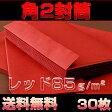【送料無料】封筒 角2 カラー レッド/赤 85g サイズ 240×332mm ヨコ貼り 30枚【smtb-f】
