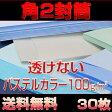 【送料無料】封筒 角2 透けない パステルカラー 100g サイズ 240×332mm ヨコ貼り 30枚【smtb-f】