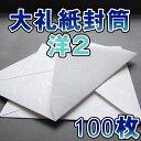 洋2 封筒 大礼紙 和紙 サイズ 114×162mm 100枚