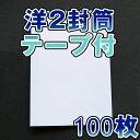 洋2 封筒 ケント 白 ホワイト スラット テープ付 ワンタッチ付 厚さ 120g/m2 サイズ 114×162mm 100枚
