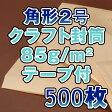 角2封筒 角形2号封筒 クラフト封筒/茶封筒 封筒 角2 85g 500枚/1箱 テープ付【532P17Sep16】