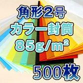 【送料無料】a4 封筒 角2 角2封筒 角形2号封筒 カラー封筒 カラー 厚さ85g サイズ240×332mm 500枚/1箱【532P17Sep16】