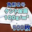 角2封筒 角形2号封筒 ケント/白 封筒 角2 100g 500枚/1箱【05P01Oct16】
