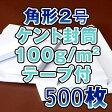 角2封筒 角形2号封筒 ケント/白 封筒 角2 100g 500枚/1箱 テープ付