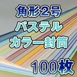 角2封筒 角形2号封筒 封筒 角2 パステルカラー 18色有 100g 100枚